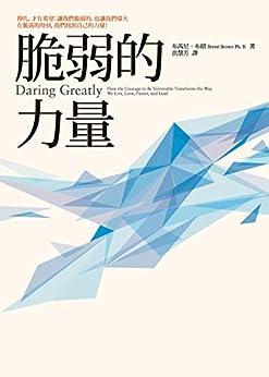 脆弱的力量 (布芮尼.布朗作品集) (Traditional Chinese Edition) by [布芮尼.布朗(Brené Brown)]