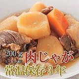 保存料 着色料 不使用 レトルト 肉じゃが 200g (1-2人前) X5個セット (ロングライフシリーズ 常温で3年保存可能 和食 煮物 惣菜)