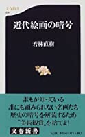 近代絵画の暗号 (文春新書)
