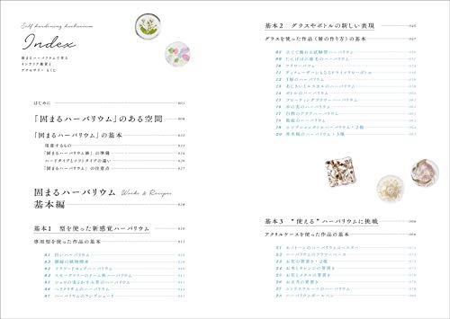 誠文堂新光社『固まるハーバリウムで作るインテリア雑貨とアクセサリー』