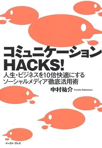 コミュニケーションHACKS! (East Press Business)