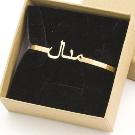 Collier Prénom Arabe | Bijoux écrit en Arabe