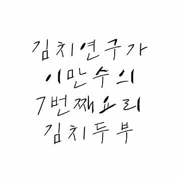 7번째의 요리 김치 두부 Cooking 7th Kimchi Tofu