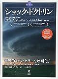 DVD BOOK  「ショック・ドクトリン」 (旬報社DVD BOOK)