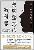 Dr.高須幹弥が教える  美容整形の教科書