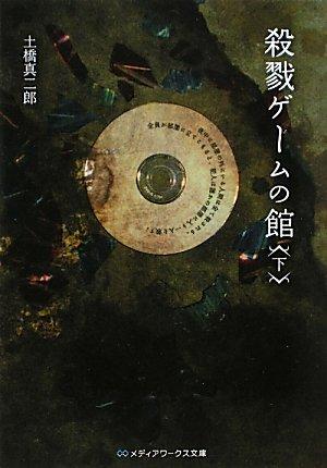 殺戮ゲームの館(下) (メディアワークス文庫)