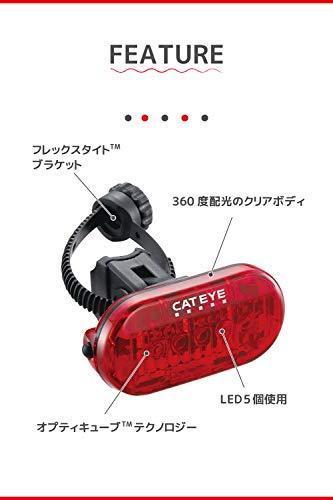 キャットアイ(CATEYE)セーフティライト[TL-LD155-R]OMNI5リア用