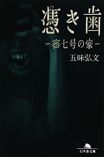 憑き歯 ~密七号の家~ (幻冬舎文庫)