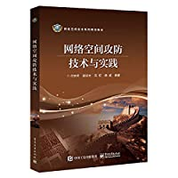 Cyberspace offensive and defensive techniques and practice(Chinese Edition)