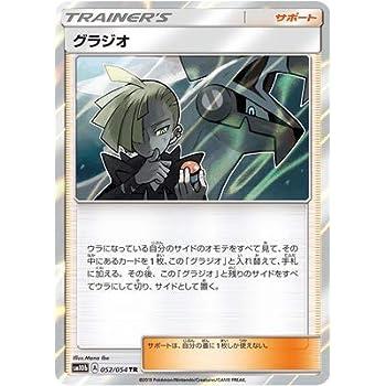 ポケモンカードゲーム/PK-SM10b-052 グラジオ TR