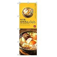 アッパレ のぼり旗 味自慢 味噌煮込み うどん のぼり 四方三巻縫製 (黄,レギュラー) F04-0230C-R