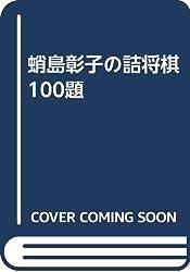 蛸島彰子の詰将棋100題