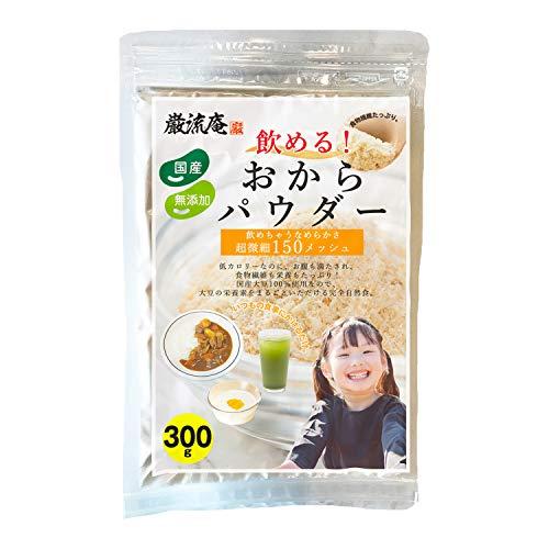 【選べる4種類】 セール中 おからパウダー 送料無料 飲めるオカラ 粉末 国産大豆100% ダイエット レシピ付き (300g)