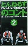 とんねるずのコント(2)~こんと いん なえば 10年の凝縮LIVE~ [VHS]