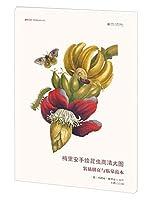 梅里安手绘昆虫高清大图(装裱册页与临摹范本)/博物文库