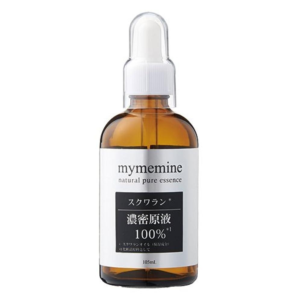 【お買い得】 コスメプロ スクワランオイル原液 105ml