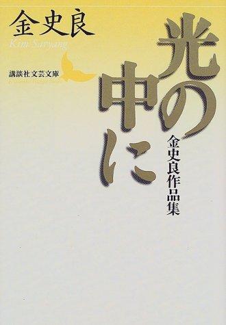 光の中に―金史良作品集 (講談社文芸文庫)