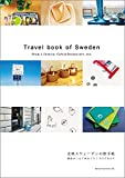 北欧スウェーデンの旅手帖―雑貨がつなぐ街めぐり