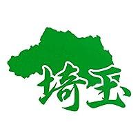埼玉 カッティングステッカー 幅26cm x 高さ17.7cm グリーン