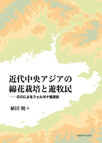 近代中央アジアの綿花栽培と遊牧民 GISによるフェルガナ経済史