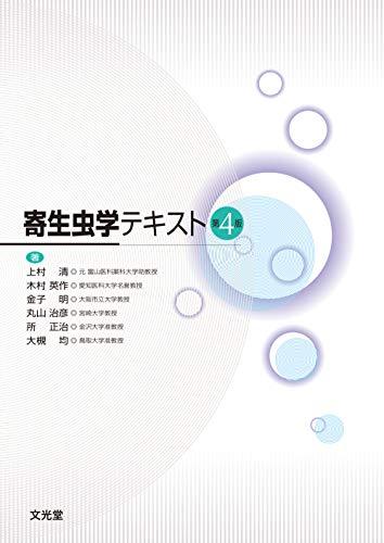 寄生虫学テキスト 第4版の詳細を見る