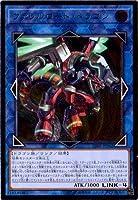遊戯王/第10期/02弾/CIBR-JP042 ヴァレルロード・ドラゴン【アルティメットレア】