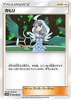 ポケモンカードゲーム/PK-SM7A-055 カヒリ C