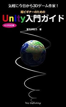 [掌田 津耶乃]の気軽に今日から3Dゲーム作家! 超ビギナーのためのUnity入門ガイド 4.6対応版