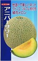 【種子】メロン・アニバーサリー 約6粒