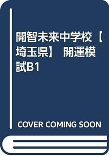 開智未来中学校【埼玉県】 開運模試B1