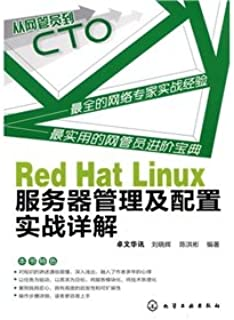 : Red Hat Linux server management and configuration from the network administrator to CTO of combat Xiangjie(Chinese Edition)