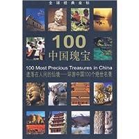 100 Most Precious Treasures in China