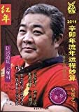 Red Year: 2011 Xinmao operation of fleeting Cheng Miao Suan [Paperback]