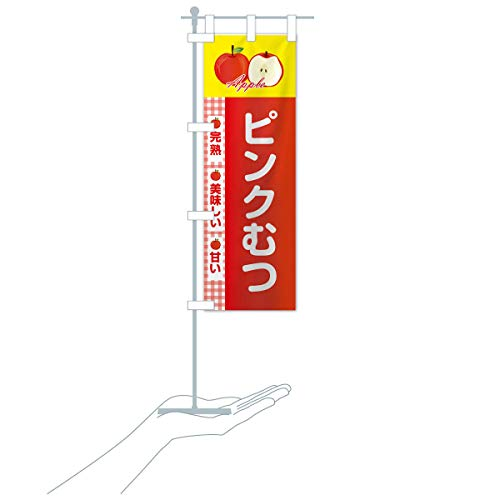 卓上ミニピンクむつ のぼり旗 サイズ選べます(卓上ミニのぼり10x30cm 立て台付き)