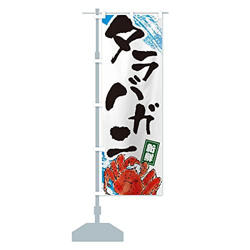 タラバガニ のぼり旗 サイズ選べます(ジャンボ90x270cm 左チチ)