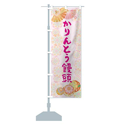 かりんとうまんじゅう のぼり旗 サイズ選べます(ジャンボ90x270cm 左チチ)