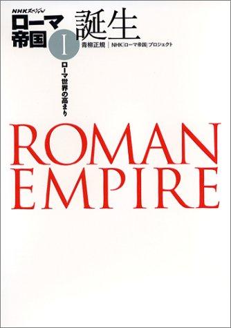 NHKスペシャルローマ帝国 1 ローマ世界の高まりの詳細を見る