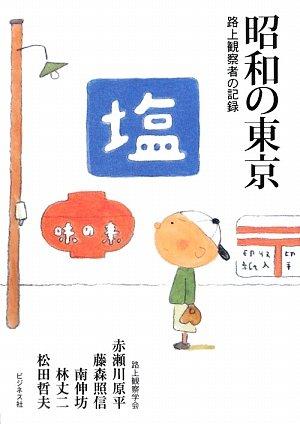 昭和の東京 路上観察者の記録の詳細を見る