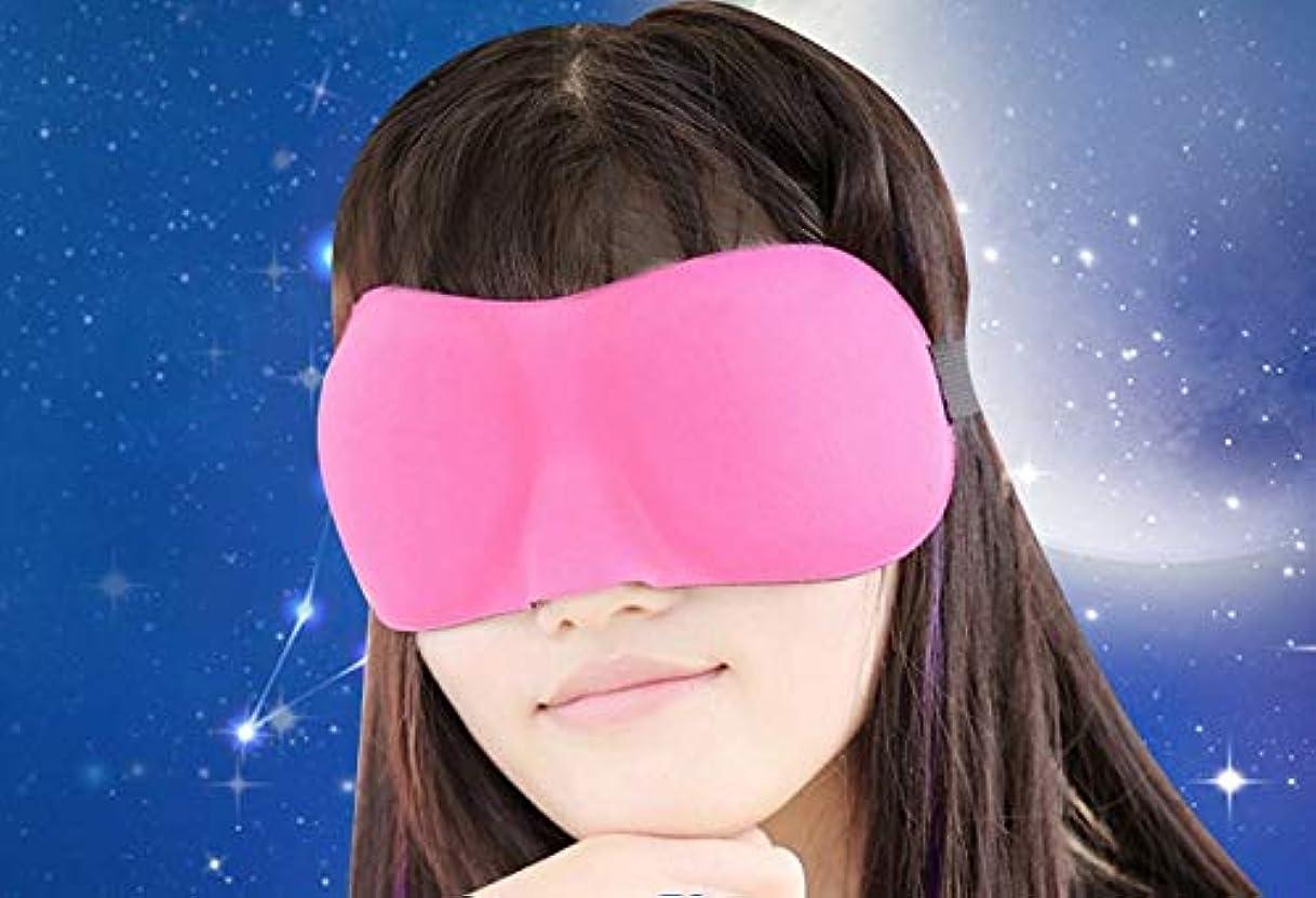 ハグがんばり続けるシリンダー注新しいポータブル3dステレオマスクシェーディング睡眠アイマスクリラクゼーション目隠し睡眠補助旅行残り、ヘルスケアのための接眼レンズ