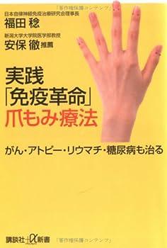 "Paperback Shinsho Only therapy practice ""immune Revolution"" nails also (Kodansha plus Alpha Books) (2004) ISBN: 4062722410 [Japanese Import] [Japanese] Book"