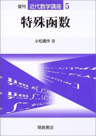 特殊函数 (近代数学講座)
