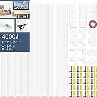 配線モール 配線カバー 電線ケーブルカバーケーブルプロテクター テープ ケーブル モール コードプロテクター 配線隠し 管理チャネルシステム 壁/テレビ/コンピュータ/オフィスなどに 配線整理用 40*3.0*1.5cm×10本パック (3015)