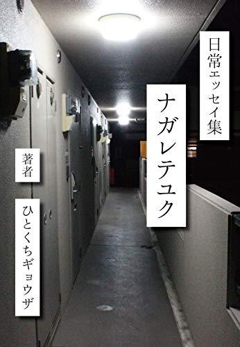 日常エッセイ集 ナガレテユク (シノパブリッシング)