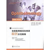 Standardized training of resident doctors in the hospital(Chinese Edition)