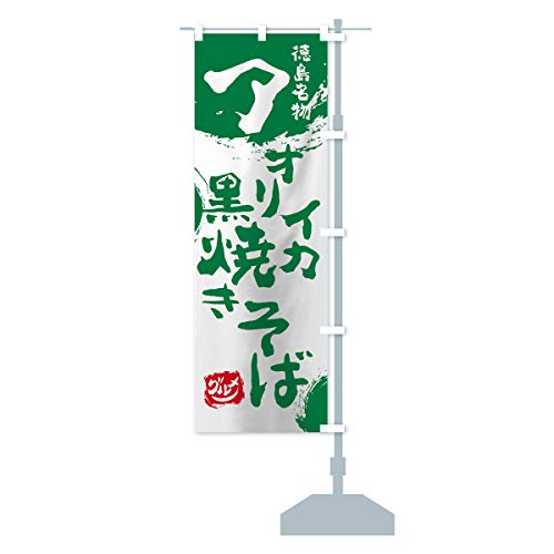 アオリイカ黒焼きそば のぼり旗 サイズ選べます(ジャンボ90x270cm 右チチ)