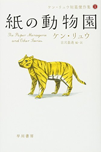 紙の動物園 (ケン・リュウ短篇傑作集1)