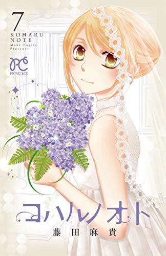 コハルノオト 7 (プリンセスコミックス)