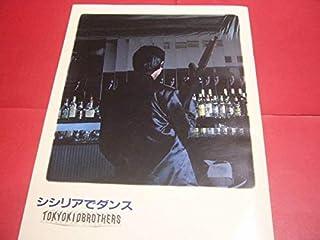 稀少柴田恭兵 パンフ シシリアでダンス 東京キッドブラザース 舞台