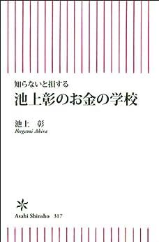 [池上 彰]の池上彰のお金の学校 (朝日新書)