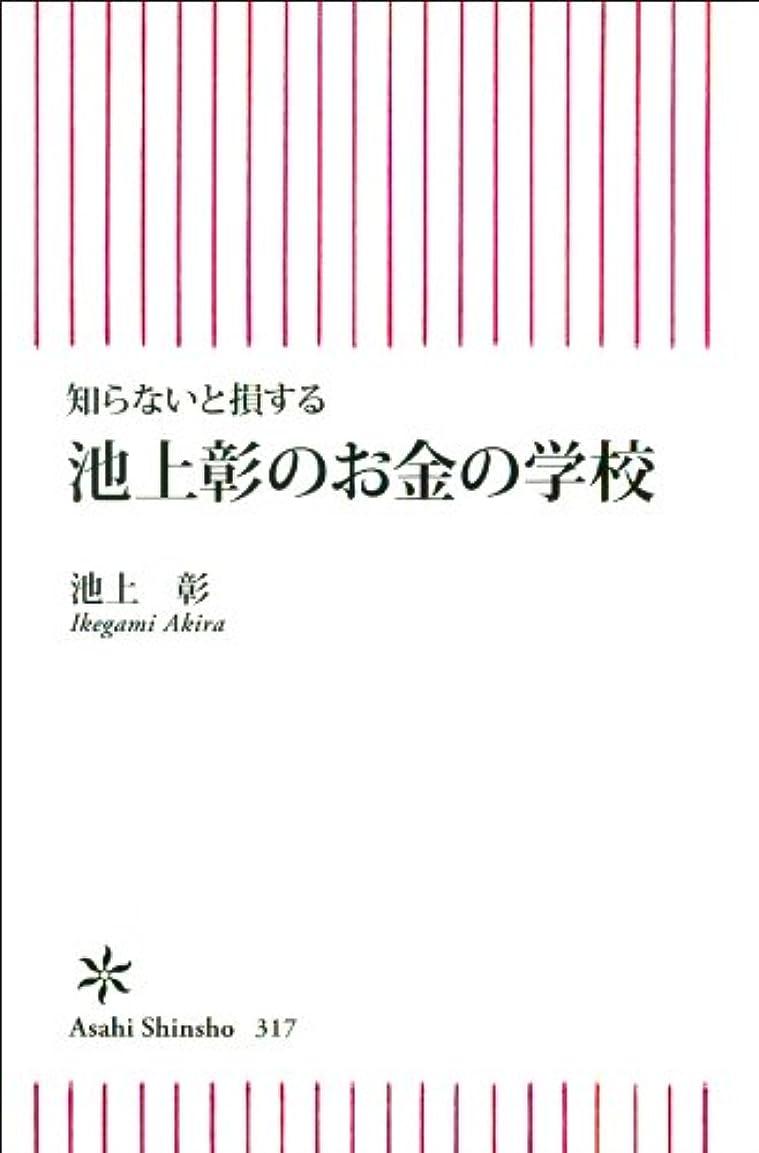 先生懇願する船上池上彰のお金の学校 (朝日新書)